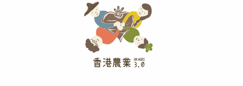 香港農業3.0—蔬菜產業鏈的可持續發展計劃